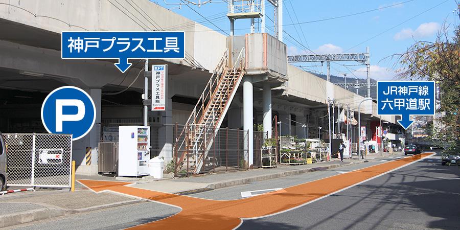 神戸プラス工具 アクセス