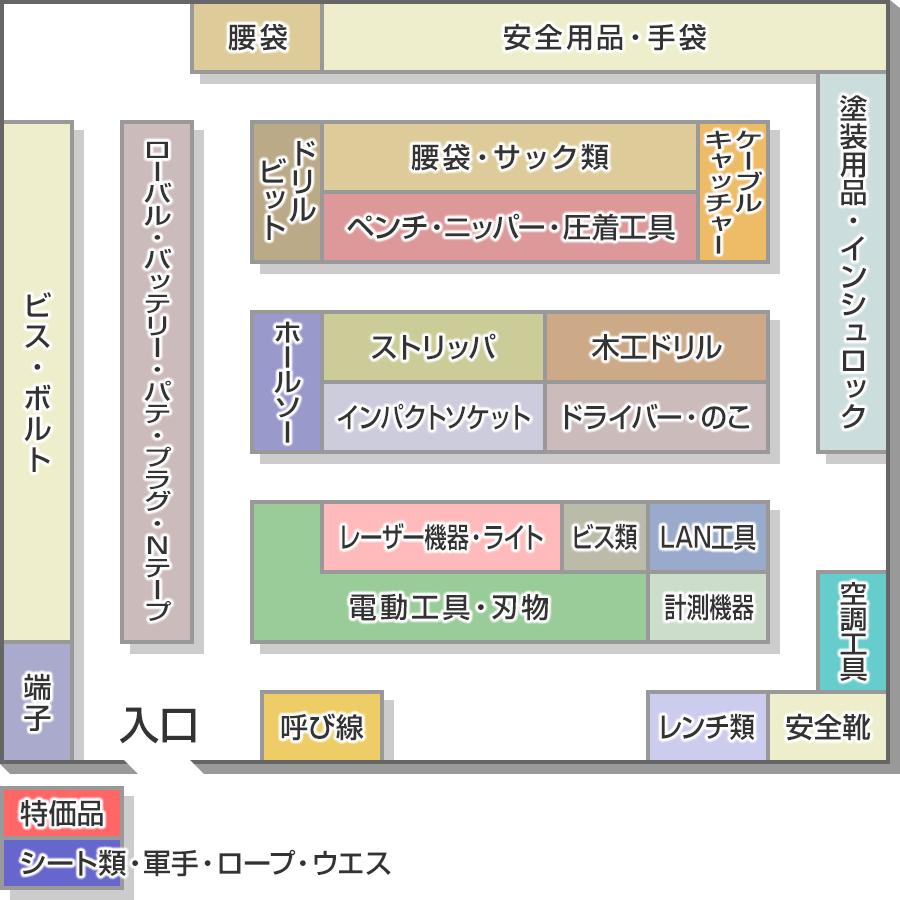 神戸プラス工具 フロアマップ