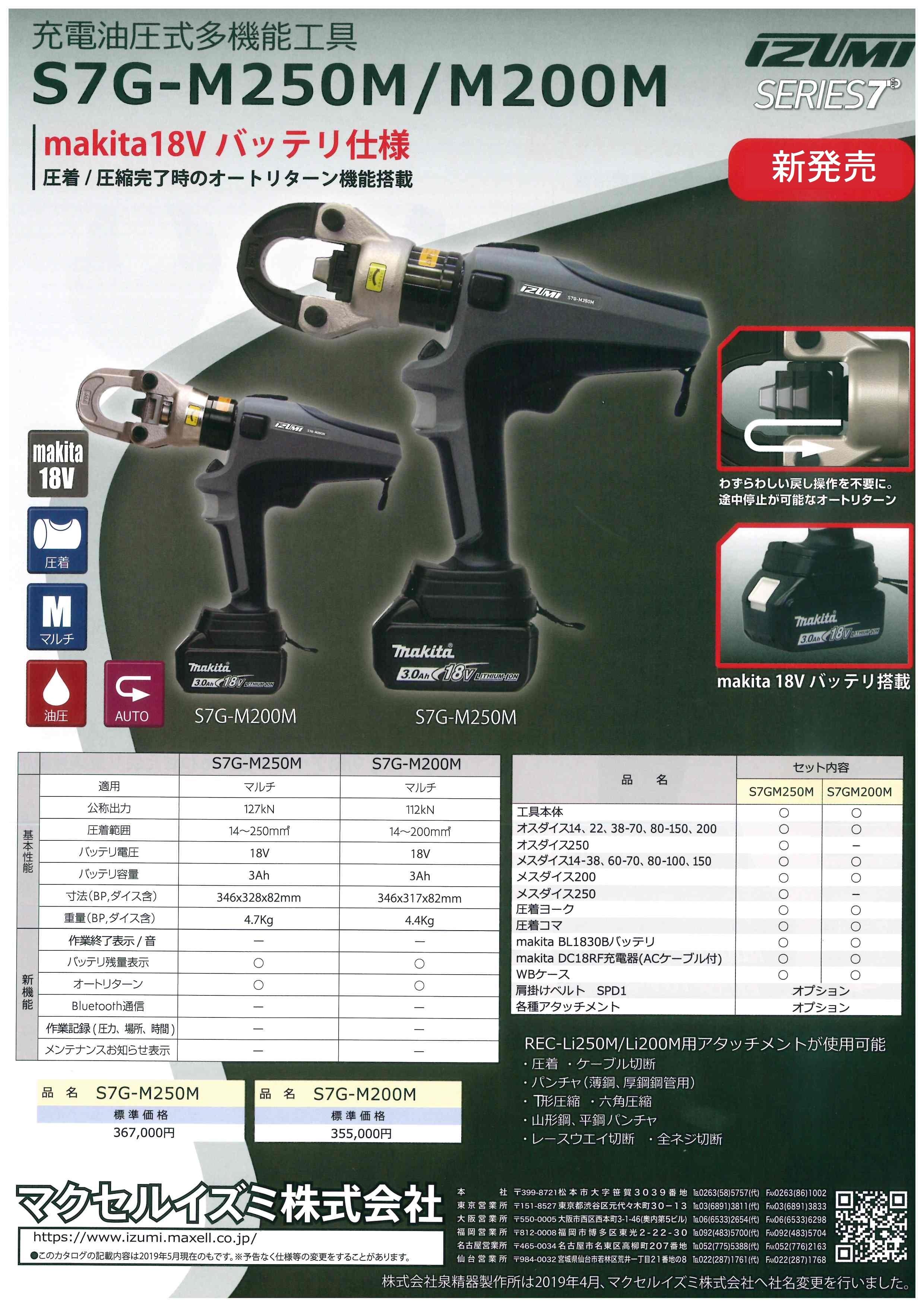 S7G-M200M チラシ