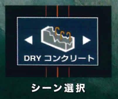 WD シーン選択