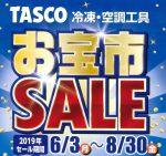 TASCO 冷凍・空調工具 お宝市 SALE 2019 6/3-8/30