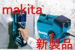 マキタ201907新製品