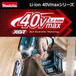 【makita】マキタ新型バッテリ 40Vmaxシリーズ新登場
