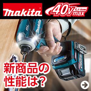 【makita】マキタ電動工具 40Vmaxシリーズ