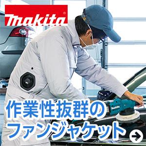 マキタ ファンジャケット 空調服 ファン付き作業服