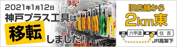 電設・配管・機械・プロ用工具 神戸プラス工具 六甲道から徒歩3分 駐車場完備